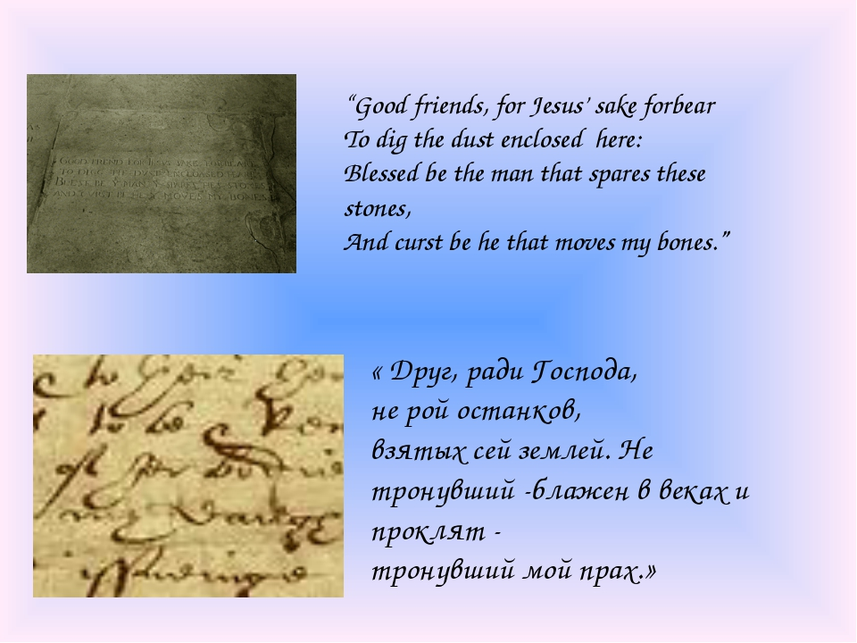 """Good friends, for Jesus' sake forbear To dig the dust enclosed here: Blessed..."