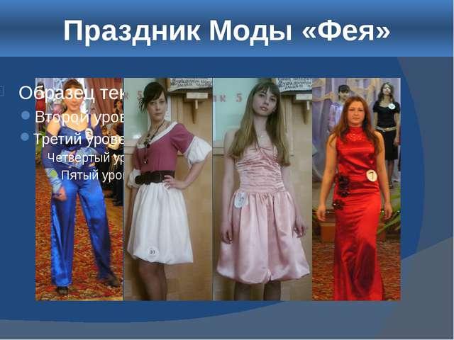 Праздник Моды «Фея»
