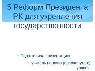 Подготовила презентацию: учитель первого (продвинутого) уровня КГУ СОШЛ №53 г