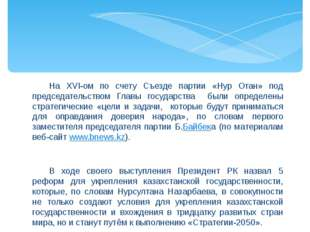 На XVI-ом по счету Съезде партии «Нур Отан» под председательством Главы гос