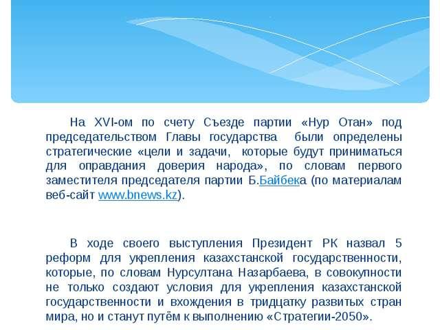 На XVI-ом по счету Съезде партии «Нур Отан» под председательством Главы гос...