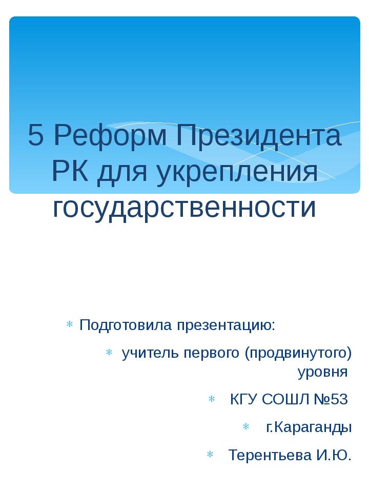 Подготовила презентацию: учитель первого (продвинутого) уровня КГУ СОШЛ №53 г...