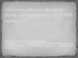 «Великие события Великой Отечественной войны 1941-1945 годов». Руководитель р