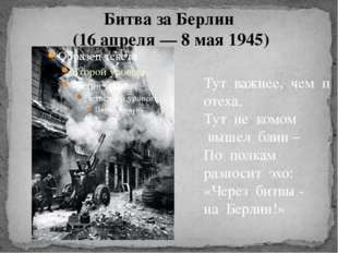 Битва за Берлин (16 апреля — 8 мая 1945) Тутважнее,чемпотеха, Тутне