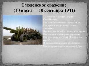 Смоленское сражение (10 июля — 10 сентября 1941) Ты помнишь, Алеша, дороги С