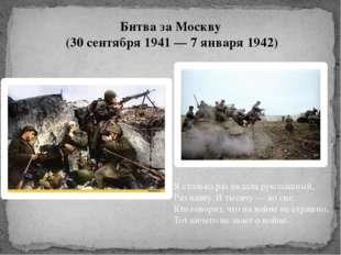 Битва за Москву (30 сентября 1941 — 7 января 1942) Я столько раз видала рукоп