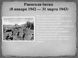 Ржевская битва (8 января 1942 — 31 марта 1943) Мы знаем, что ныне лежит на ве