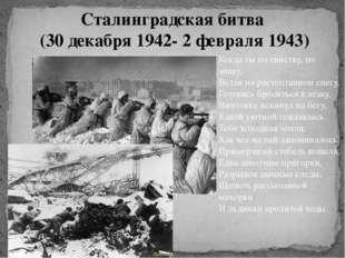 Сталинградская битва (30 декабря 1942- 2 февраля 1943) Когда ты по свистку, п