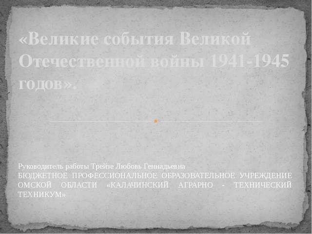 «Великие события Великой Отечественной войны 1941-1945 годов». Руководитель р...