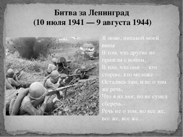 Битва за Ленинград (10 июля 1941 — 9 августа 1944) Я знаю, никакой моей вины...