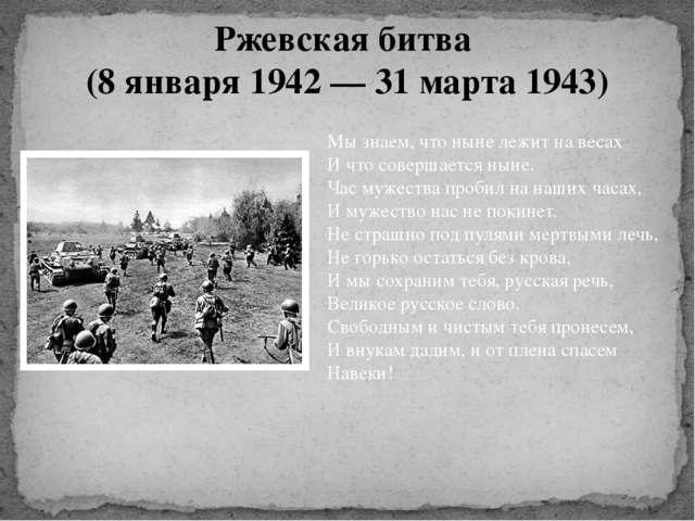 Ржевская битва (8 января 1942 — 31 марта 1943) Мы знаем, что ныне лежит на ве...