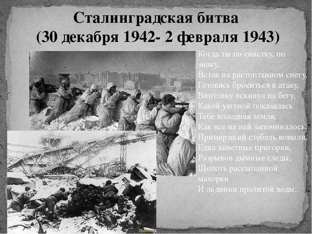 Сталинградская битва (30 декабря 1942- 2 февраля 1943) Когда ты по свистку, п...