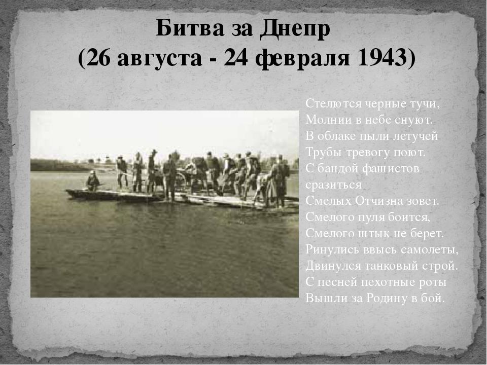 Битва за Днепр (26 августа - 24 февраля 1943) Стелются черные тучи, Молнии в...