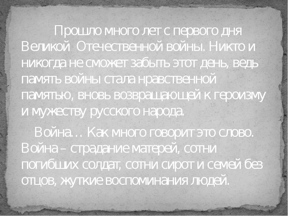Прошло много лет с первого дня Великой Отечественной войны. Никто и никогда...