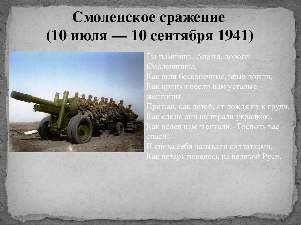 Смоленское сражение (10 июля — 10 сентября 1941) Ты помнишь, Алеша, дороги С...