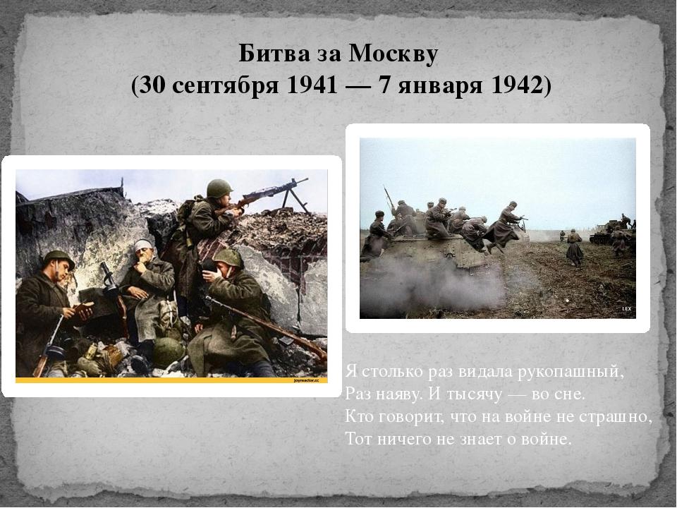 Битва за Москву (30 сентября 1941 — 7 января 1942) Я столько раз видала рукоп...