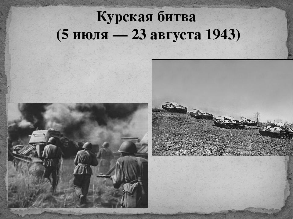 Курская битва (5 июля — 23 августа 1943)