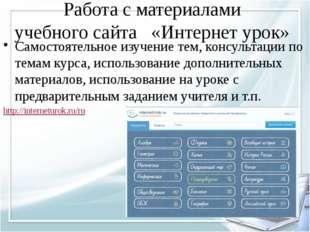 Работа с материалами учебного сайта «Интернет урок» Самостоятельное изучение