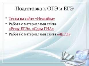 Подготовка к ОГЭ и ЕГЭ Тесты на сайте «Незнайка» Работа с материалами сайта «