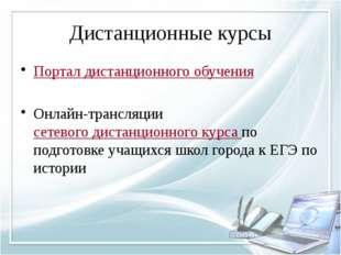 Дистанционные курсы Портал дистанционного обучения Онлайн-трансляции сетевого