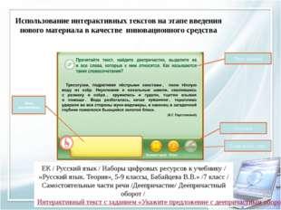 Использование интерактивных текстов на этапе введения нового материала в каче
