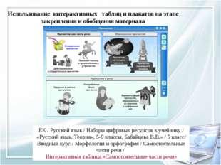 Использование интерактивных таблиц и плакатов на этапе закрепления и обобщени