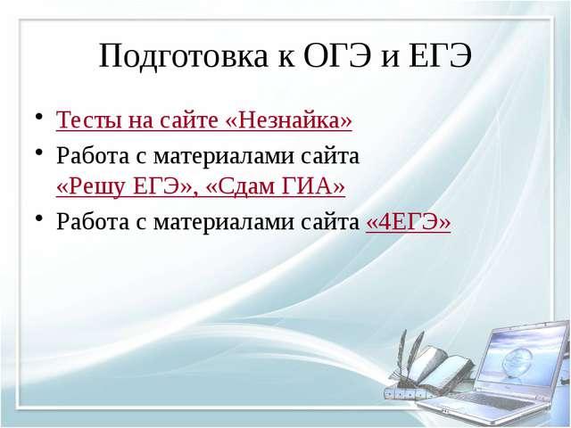 Подготовка к ОГЭ и ЕГЭ Тесты на сайте «Незнайка» Работа с материалами сайта «...
