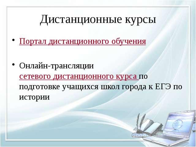 Дистанционные курсы Портал дистанционного обучения Онлайн-трансляции сетевого...