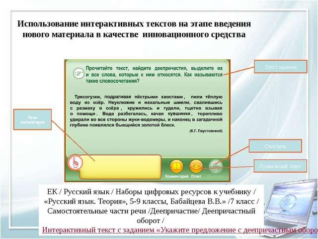 Использование интерактивных текстов на этапе введения нового материала в каче...