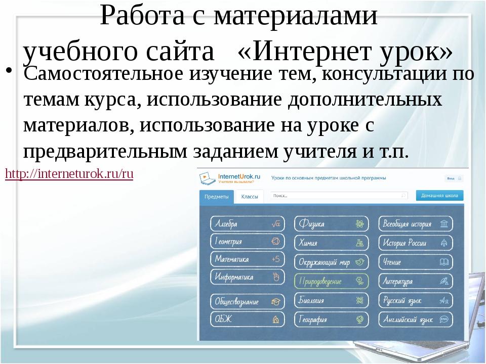 Работа с материалами учебного сайта «Интернет урок» Самостоятельное изучение...