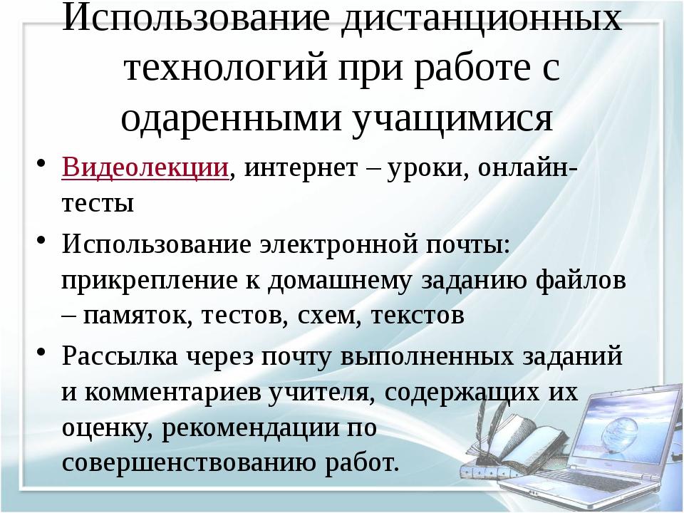Использование дистанционных технологий при работе с одаренными учащимися Виде...