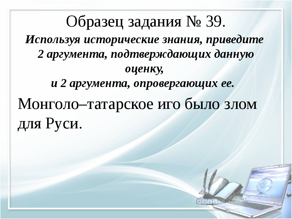 Образец задания № 39. Используя исторические знания, приведите 2 аргумента, п...