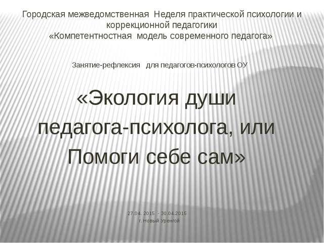 Городская межведомственная Неделя практической психологии и коррекционной пед...