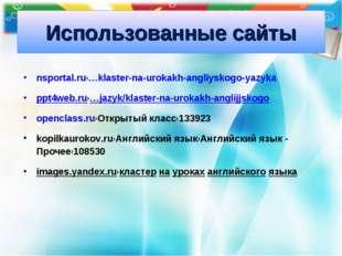 Использованные сайты nsportal.ru›…klaster-na-urokakh-angliyskogo-yazyka ppt4w