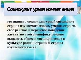 Социокультурная компетенция это знания о социокультурной специфике страны изу