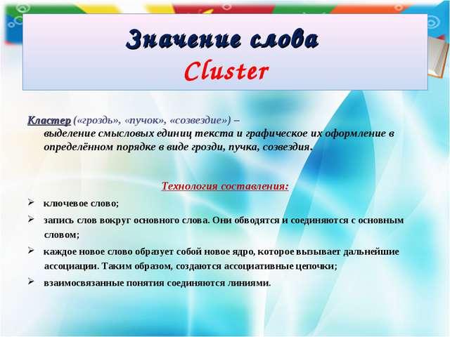 Значение слова Cluster Кластер («гроздь», «пучок», «созвездие») – выделение с...