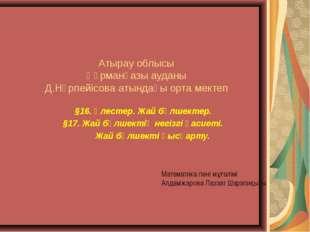 Атырау облысы Құрманғазы ауданы Д.Нұрпейісова атындағы орта мектеп §16. Үлест