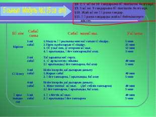 §8. 2, 5 және 10 сандарына бөлінгіштік белгілері. §9. 3 және 9 сандарына бөлі