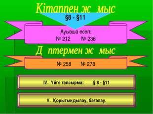 Ауызша есеп: № 212 № 236 §8 - §11 № 258 № 278 IV. Үйге тапсырма: § 8 - §11 V.