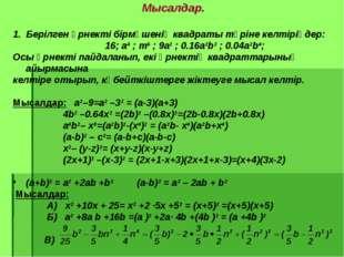 Мысалдар. 1. Берілген өрнекті бірмүшенің квадраты түріне келтіріңдер: 16; a4