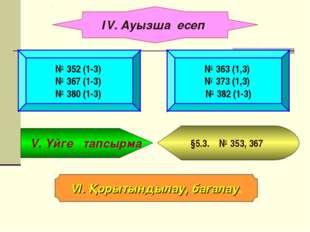 ІV. Ауызша есеп № 352 (1-3) № 367 (1-3) № 380 (1-3) № 363 (1,3) № 373 (1,3) №
