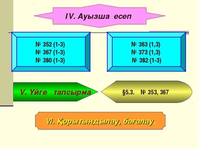 ІV. Ауызша есеп № 352 (1-3) № 367 (1-3) № 380 (1-3) № 363 (1,3) № 373 (1,3) №...