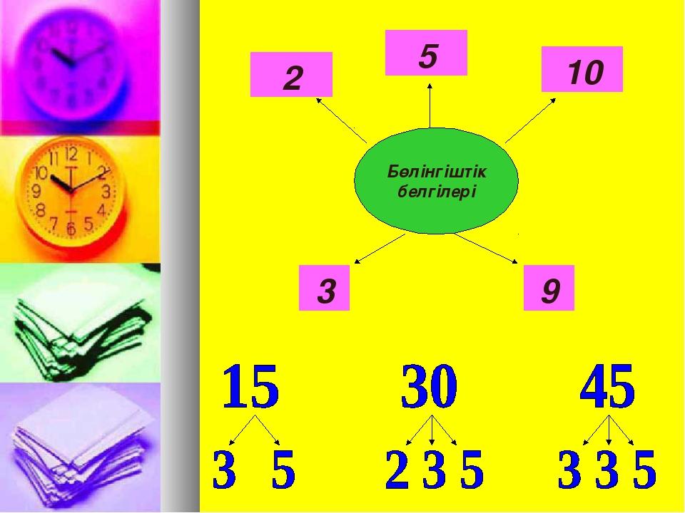 Бөлінгіштік белгілері 2 9 3 10 5