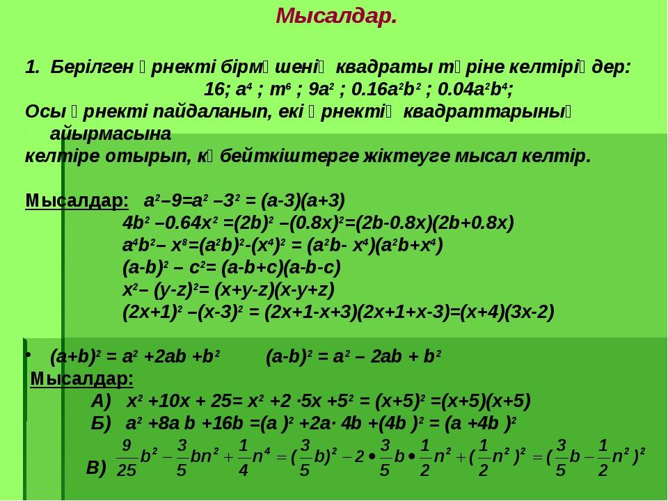 Мысалдар. 1. Берілген өрнекті бірмүшенің квадраты түріне келтіріңдер: 16; a4...