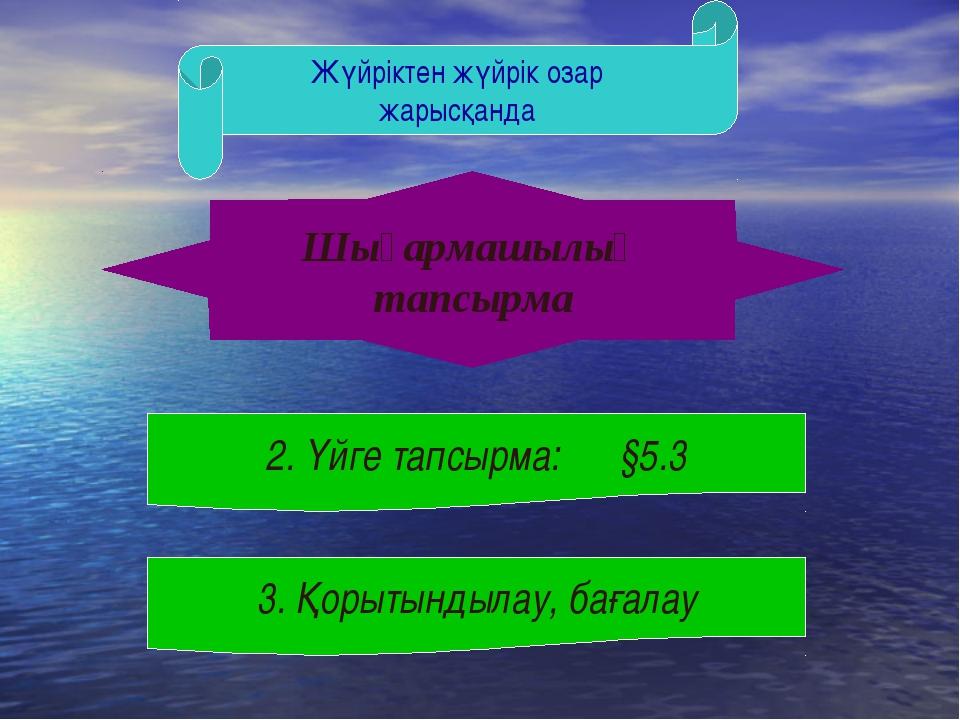 Жүйріктен жүйрік озар жарысқанда Шығармашылық тапсырма 2. Үйге тапсырма: §5.3...