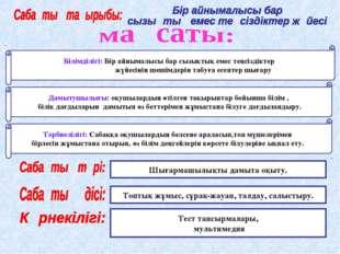Білімділігі: Бір айнымалысы бар сызықтық емес теңсіздіктер жүйесінің шешімдер