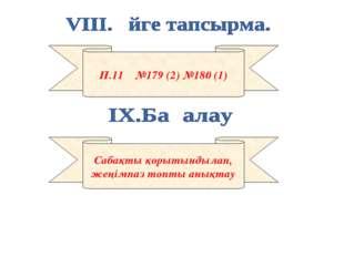 П.11 №179 (2) №180 (1) Сабақты қорытындылап, жеңімпаз топты анықтау