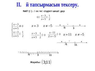 -5 3 + - + -5 11 + - + -5 3 11 Жауабы: №87 (ә) . Қос теңсіздікті шешіңдер