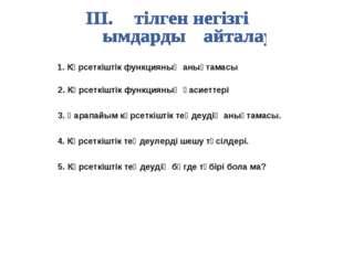 2. Көрсеткіштік функцияның қасиеттері 1. Көрсеткіштік функцияның анықтамасы 3