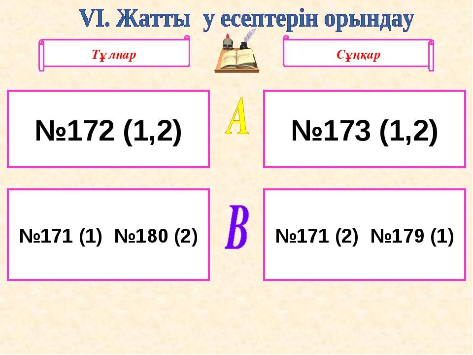 Тұлпар Сұңқар №172 (1,2) №173 (1,2) №171 (1) №180 (2) №171 (2) №179 (1)